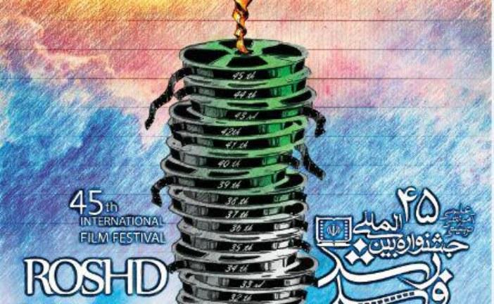 جشنواره فیلم رشد، کارگردان شاخص.. زنده باد زندگی!