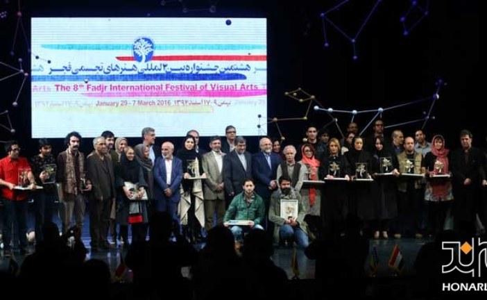 معرفی برگزیدگان هشتمین جشنواره هنرهای تجسمی فجر