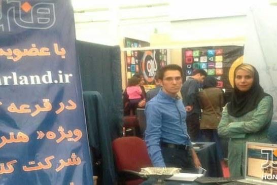 «هنرلند»دربیست ونهمین نمایشگاه بین المللی کتاب تهران