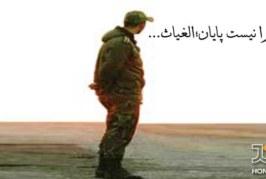 ویدئو کلیپ :سرباز !