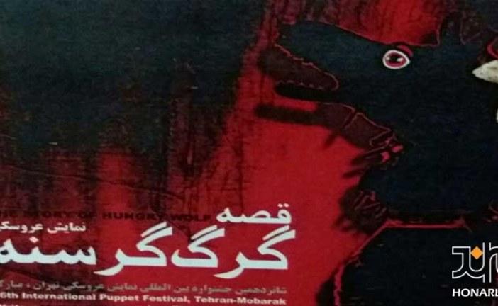 «شنگول و منگول» زیر سایه «مبارک»-گفتگو با هادی افتخارزاده کارگردان نمایش«گرگ گرسنه»