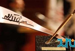 یاران فارسی زبان در نهمین سال با جلال