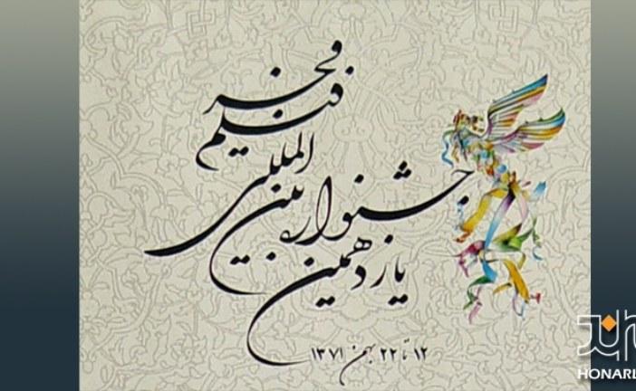 مروری بر جشنواره فیلم فجر- قسمت یازدهم