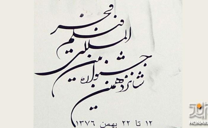 مروری بر جشنواره فیلم فجر ؛ قسمت شانزدهم
