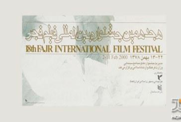 مروری بر جشنواره فیلم فجر؛ قسمت هجدهم