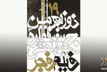 مروری بر جشنواره فیلم فجر؛ قسمت نوزدهم