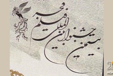 مروری بر جشنواره فیلم فجر؛ قسمت بیستم