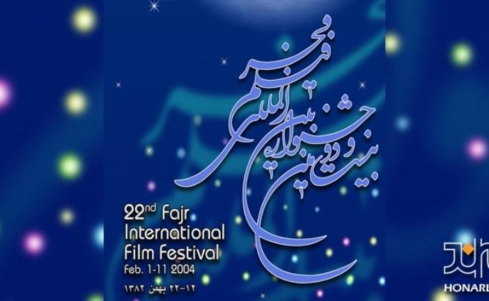 مروری بر جشنواره فیلم فجر؛ قسمت بیست و دوم