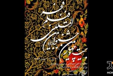 مروری بر جشنواره فیلم فجر- قسمت بیست و چهارم