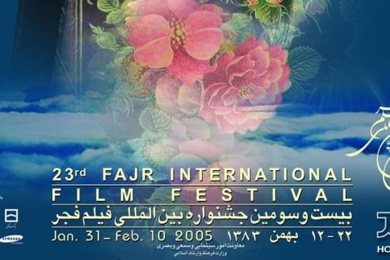 مروری بر جشنواره فیلم فجر؛ قسمت بیست و سوم
