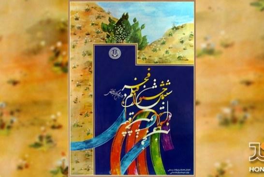 مروری بر جشنواره فیلم فجر- قسمت ششم