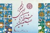 مروری بر جشنواره فیلم فجر- قسمت هفتم