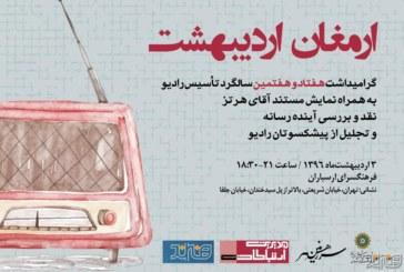 ارمغان اردیبهشت به مناسبت سالگرد تولد رادیو در ایران
