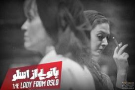 بانویی از اسلو | تئاتری در حسرت سینما