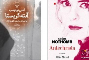 """معرفی کتاب هفته: رمان """"آنته کریستا"""""""
