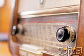 رادیو خیلی دور، رادیو خیلی نزدیک (۱)