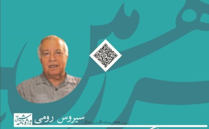 سیروس رومی | روزنامه نگار شیرازی و پژوهشی در روزنامه های عصر قاجار
