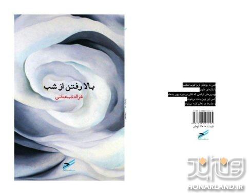 بالارفتن از شب | مجموعه اشعار غزاله شمعدانی