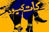 کات کبود   گزارشی از اجرای نخستین شب نمایش در فرهنگسرای ارسباران