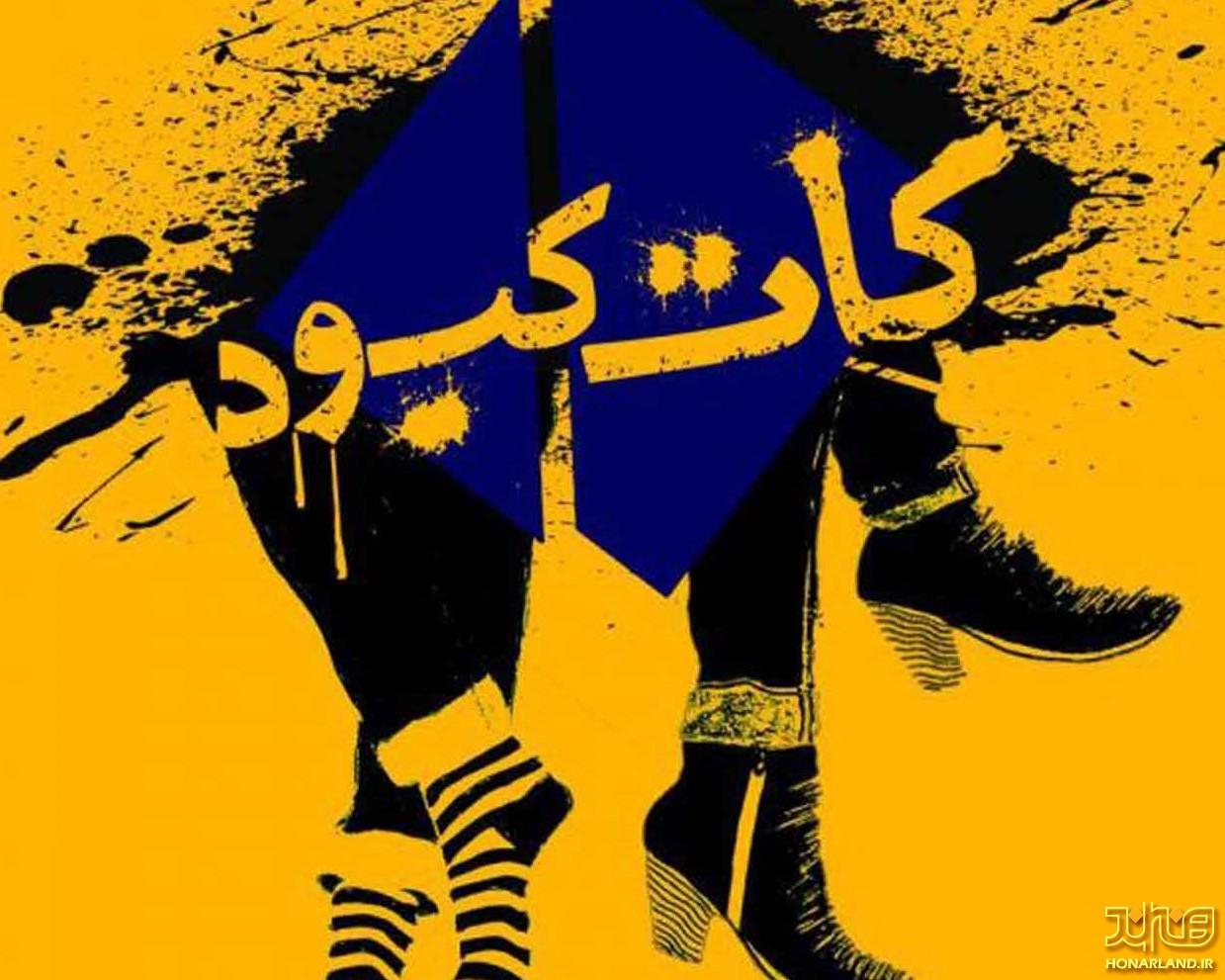 کات کبود | گزارشی از اجرای نخستین شب نمایش در فرهنگسرای ارسباران