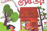 توجه به کتاب مناسب برای کودکان؛ درانتخاب محتوا، تصویرگری و نشر