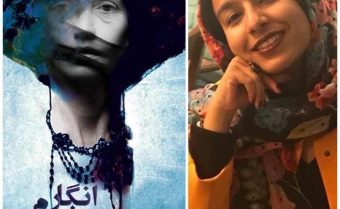 رمان جدید یاسمن خلیلی فرد با عنوان «انگار خودم نیستم»