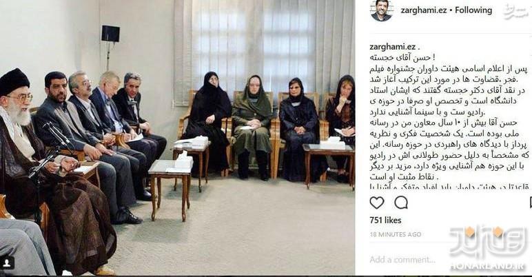 واکنش برخی از چهره های فرهنگی در برابر یادداشت اخیر ضرغامی در نقد داور جشنواره فیلم فجر