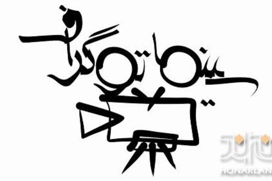 با اهل هوایی ها و یک عاشقانه نا آرام،  سرو زیر آب وتنگه ابو قریب بسوی عمارت تاریک-طنز نامه جشنواره فیلم فجر-۶