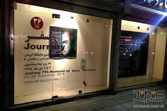 پلمپ   یادداشتی از احمد سپاسدار در خصوص پلمپ نگارخانه ی وصال شیراز
