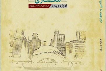 زیباشناسی و معماری نوشته ادوارد وینترز | معرفی کتاب