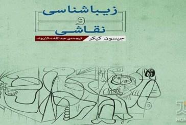 معرفی کتاب زیبا شناسی و نقاشی نوشته جیسون گیگر