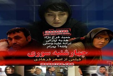 یادی از یک فیلم     چهارشنبه سوری اصغر فرهادی